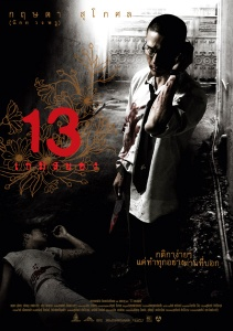 13 Game of Death poster - Underrated Asian Horror Movies