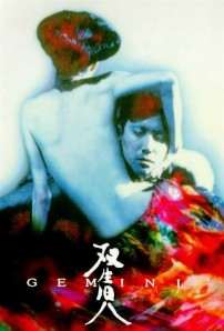 Gemini poster - Underrated Asian Horror Movies