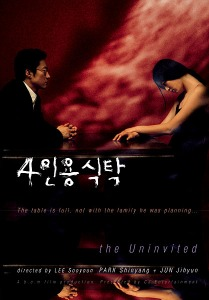 The Uninvited poster - Underrated Asian Horror Movies