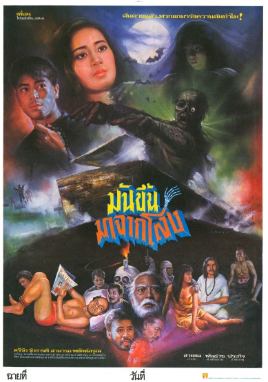 The Thai Ghost poster